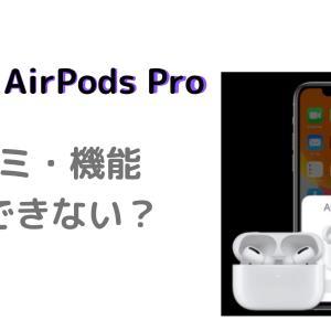 Apple AirPods Pro口コミ評価レビュー!使用と機能や充電できない理由