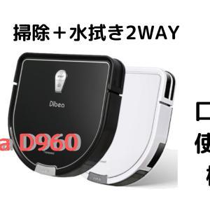 Dibea D960口コミ評判レビュー!使い方と機能は?