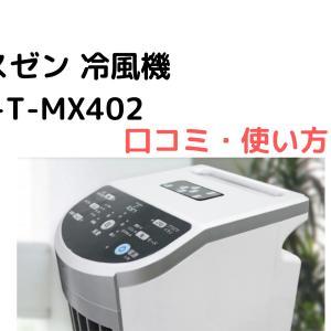 マクスゼン冷風機RM-T-MX402の口コミ評価レビュー!使い方と機能は