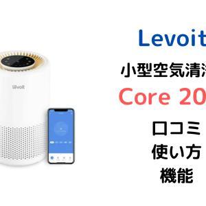 Levoit 小型空気清浄機Core 200S ホワイト口コミ評価レビュー!使い方と機能や特徴は?