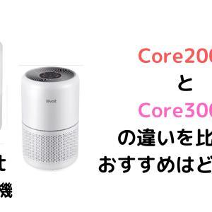 LevoitCore200SとCore300Sの違いを比較!おすすめはどちら?