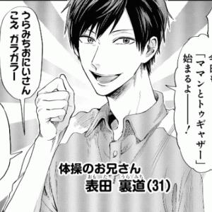 【おすすめ漫画】7/5アニメ放送開始! 情緒不安定な体操のお兄さん