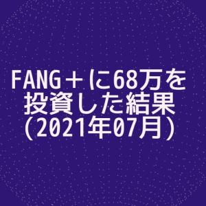 【投資信託】FANG+に68万を投資した結果(2021年07月)