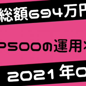【投資信託】投資総額694万円 S&P500の運用状況(2021年08月)
