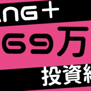 【投資信託】FANG+に69万を突っ込んだ結果(2021年08月)