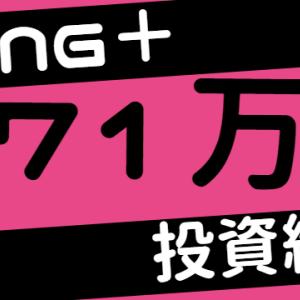 【投資信託】FANG+に71万を突っ込んだ結果(2021年09月)