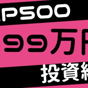 【投資信託】投資総額699万円 S&P500の運用状況(2021年09月)