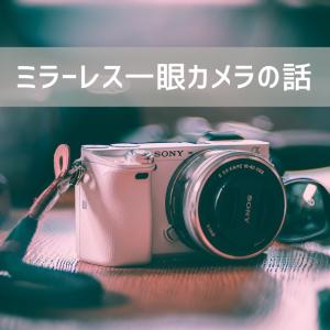 Canon EOS Kiss M2とSONY α6000で迷っている話