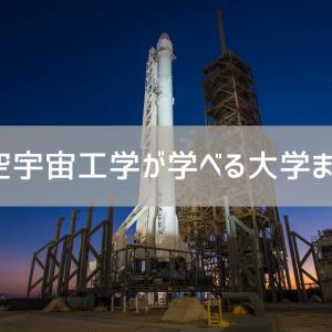 【大学ランキング】航空宇宙工学が学べる大学まとめ