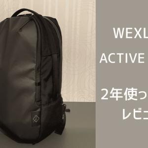 【2年使った感想】WEXLEYのバックパックACTIVE PACKレビュー