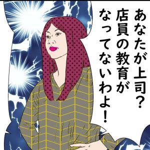 ヤバいクレーム客の天敵⑦~伝家の宝刀!~