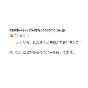 「azskh-x2k32b-kjy@docomo.ne.jp」も迷惑メールでした!