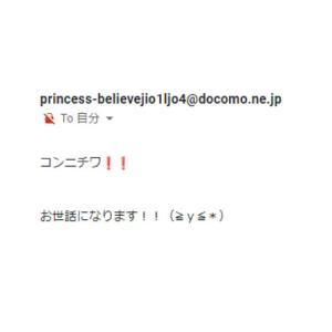 「princess-believejio1ljo4@docomo.ne.jp」も迷惑メールでした!