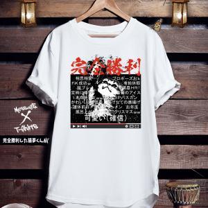 ユーモア動画Tシャツ「完全勝利した猫夢くんNK」