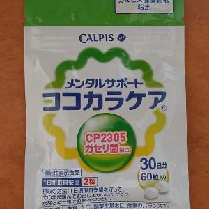 奇跡のサプリCP2305株