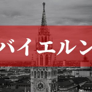 バイエルン・ミュンヘン 2019夏移籍情報