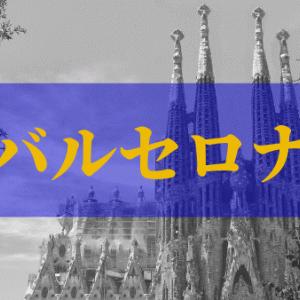 バルセロナ 2019夏移籍情報