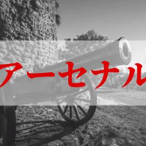 アーセナル 2021夏移籍情報
