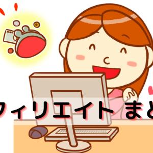 アフィリエイトサイトのおすすめ まとめ(どんどん入れよう!)【ブログでのやり方/無料】
