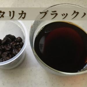 コスタリカ産ビジャサルチ|ブラックハニー|フルシティロースト【最近のコーヒー】