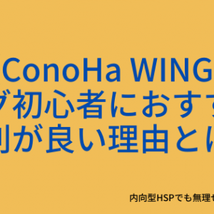 【ConoHa WING】ブログ初心者におすすめ!評判が良い理由とは?