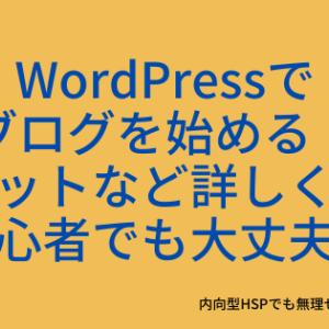 WordPressでブログを始める!メリットなど詳しく解説【初心者でも大丈夫!】