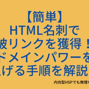 【簡単】HTML名刺で被リンクを獲得!ドメインパワーを上げる手順を解説!