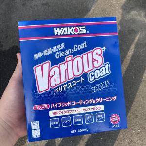 #14コーティングで悩むならとりあえずWAKO'Sバリアスコートがおすすめ