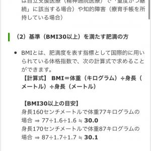 【モデルナワクチン1回目】副反応レポ