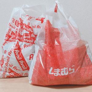 【アベイル】夏物セール購入品