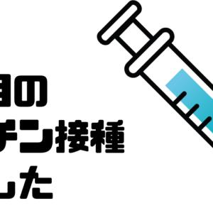 2回目のワクチンを摂取しました