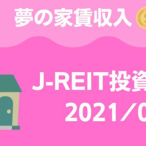 【リベ大実践編】REIT ETFで毎月家賃収入実践結果 2021年9月