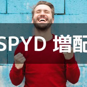 【増配】米国高配当ETF SPYD 2021年9月の分配金