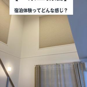 【一条工務店】宿泊体験で確認すべきポイントを紹介!