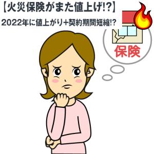 【火災保険がまた値上げ!?】2022年に値上がり+契約期間短縮!?