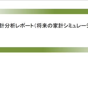 【ライフプランシミュレーション】住宅購入費用が妥当か確かめる方法