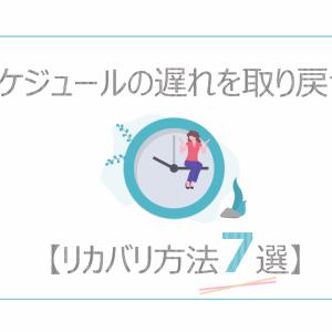 スケジュールの遅れを取り戻せ!【リカバリ方法7選】