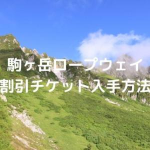 【千畳敷カール】駒ヶ岳ロープウェイの割引チケット入手方法