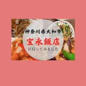 神奈川県大和市の老舗中華料理店〜宝永飯店