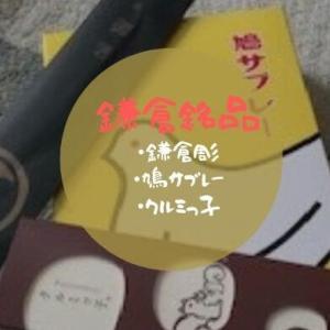 【鎌倉銘品】鎌倉彫・鳩サブレー・クルミっ子買ってみました