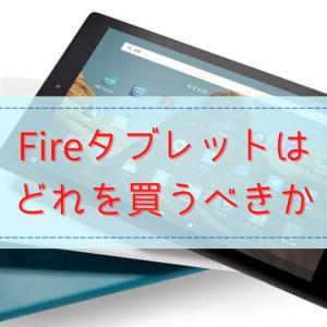 Fireタブレットは結局どれを選べば良いのか|比較と解説