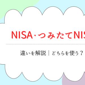 「NISA」と「つみたてNISA」の違い|どちらを選ぶべきか