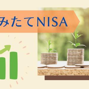 つみたてNISAについて解説|口座開設から取引までの手順も紹介