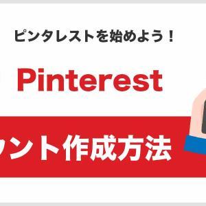Pinterest(ピンタレスト)のアカウント作成方法 【簡単】