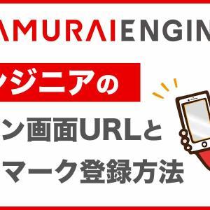 侍エンジニア | ログイン画面のURLとブックマークの登録方法