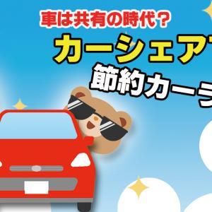 【車は共有の時代?】レンタカーにはない魅力満載のカーシェアで、節約カーライフ!