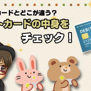 【クレジットカードとどこが違う?】デビットカードの中身をチェック!