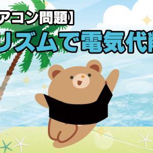 【夏のエアコン事情】エアリズムを部屋着にしたら、電気代は20%削減できる!