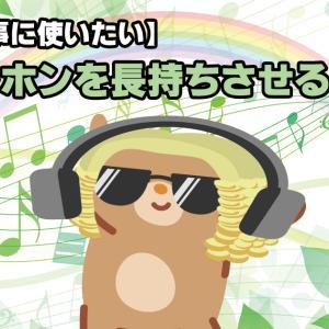 【mimimamoで長持ち】ご長寿ヘッドホンを目指そう!