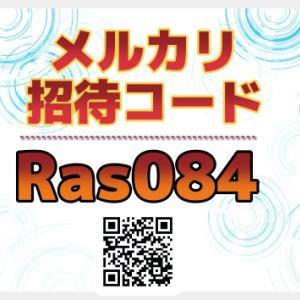 メルカリ招待コード【Ras084】新規登録でポイント500円分(2021年)
